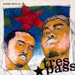 Trespass - 옆집 형이 들려준 노래