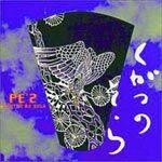 PE'Z - 九月の空 : Kugatsu No Sola