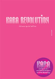 카라 정규 2집 - Revolution [5천장 한정판]