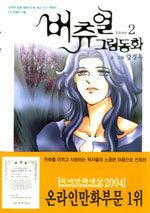 버츄얼 그림동화 2권 표지