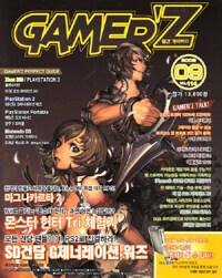 Gamer'z 게이머즈 2009.9