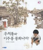 우체통과 이주홍 동화나라 표지