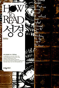 HOW TO READ 성경