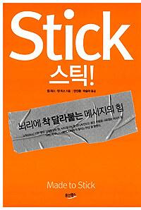 Stick 스틱!