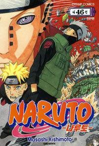 Naruto 나루토 46