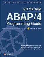 ABAP/4 Programming Guide