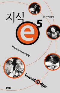 지식 e - 시즌 5