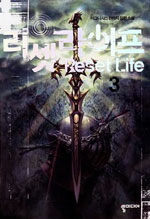 리셋 라이프 Reset Life 3