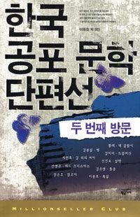 한국 공포 문학 단편선 2