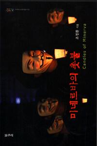 [미네르바의 촛불](조정환 지음, 갈무리, 2009)