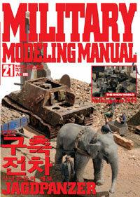 밀리터리 모델링 매뉴얼 21