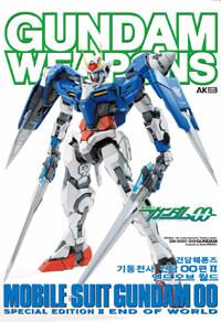 건담 웨폰즈 Gundam Weapons 기동전사 건담 OO(더블오)편 2 : 엔드오브월드
