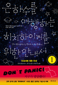 은하수를 여행하는 히치하이커를 위한 안내서 1권 표지