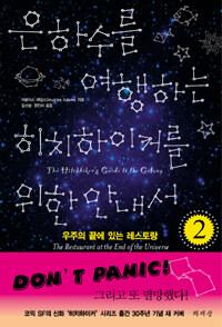은하수를 여행하는 히치하이커를 위한 안내서 2권 표지