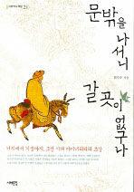 조선시대 마이너리티의 초상
