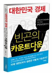 대한민국 경제, 빈곤의 카운트다운