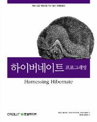 하이버네이트 프로그래밍 Harnessing Hibernate