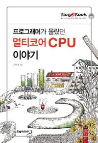 프로그래머가 몰랐던 멀티코어 CPU 이야기