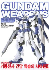 Gundam Weapons - 건담 웨폰즈 기동전사 건담 역습의 샤아편 2