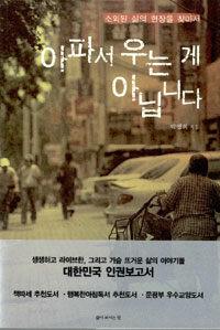 아파서 우는게 아닙니다 - 박영희