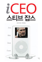 iCEO 스티브 잡스 표지