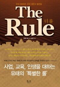 더룰 : The Rule
