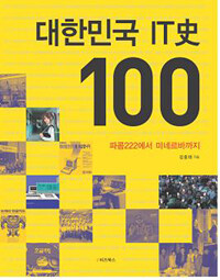 대한민국 IT사 100
