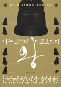 나는 조선의 왕이로소이다