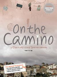 온 더 카미노 On The Camino (특별부록 : '카미노 여행 준비 끝' 포켓 가이드)