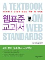 웹 표준 교과서 책 표지