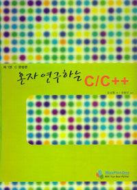 혼자 연구하는 C/C++