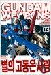 Gundam Weapons - 기동전사 Z건담 별의 고동은 사랑 3