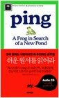 Ping - 원서 읽는 스파이더 Bestseller Collection 시리즈
