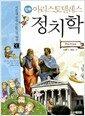 만화 아리스토텔레스 정치학 - 서울대 선정 인문고전 50선 30