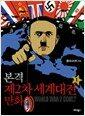 본격 제2차 세계대전 만화 1권