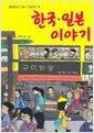 재일교포 2.5세 '노란구미'의 한국.일본 이야기