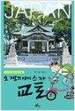 당그니의 일본 표류기 1
