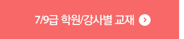 7/9급 학원/강사별 교재 안내