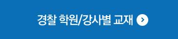 경찰공무원 학원/강사별 교재 안내