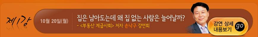 제 1강 손낙구 강연회