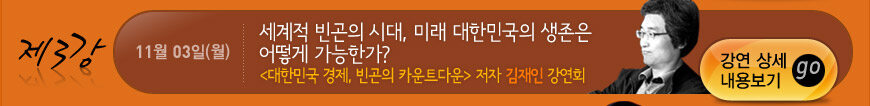 제 3강 김재인 강연회