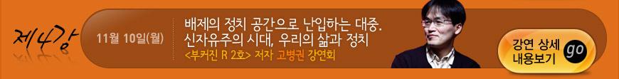 제 4강 고병권 강연회