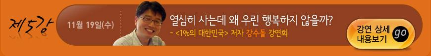 제 4강 강수돌 강연회